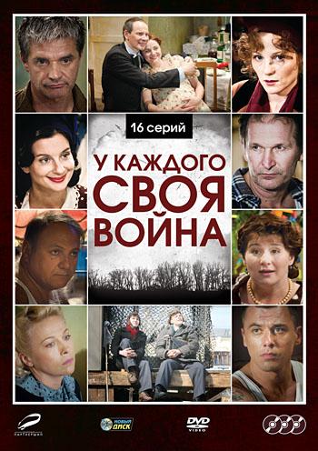торрент русские сериалы про войну