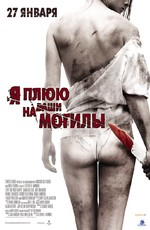 Я плюю на ваши могилы / I Spit on Your Grave (2011)
