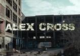 Кадр с фильма Я, Алекс Кросс торрент 048601 ухажер 0