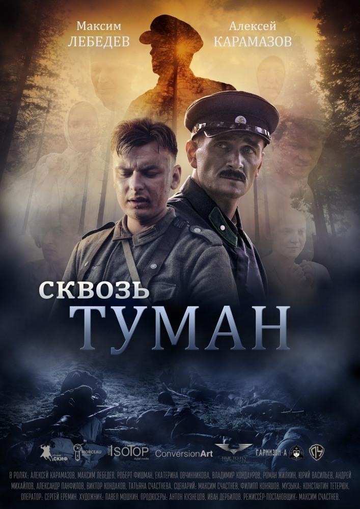 Скачать фильм торрент советские фильмы по жанрам фото 50-612
