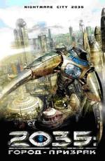 Постер к фильму 2035: Город Призрак