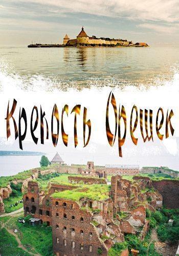 Крепость Орешек (2013)