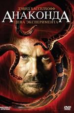 Анаконда 0: Цена эксперимента (Потомство) / Anaconda III: The Offspring (2008)