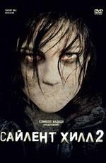 Сайлент Хилл 0 / Silent Hill: Revelation 0D (2012)