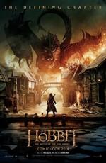Хоббит: Битва Пяти Воинств: Дополнительные материалы / The Hobbit: The Battle of the Five Armies: Дополнительные материалы (2014)