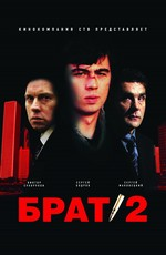 Брат 0 (2000)