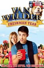 Король вечеринок 3 / Van Wilder: Freshman Year (2009)