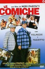 Комики / Le Comiche (1990)