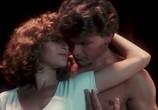 Скриншот фильма Грязные танцы / Dirty Dancing (1987) Грязные танцы