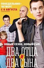 Два отца да банан сына (2013)