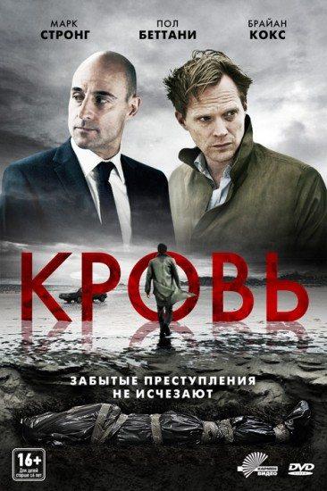 Кровь (2012) (Blood)
