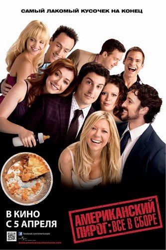 Американский пирог: Все в сборе (2012) (American Reunion)