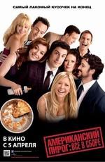 Американский пирог: Все во сборе / American Reunion (2012)