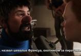 Кадр с фильма Приключения Тинтина: Тайна Единорога торрент 08783 мужчина 0