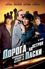Постер к фильму Дорога на остров Пасхи