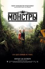 Монстры / Monsters (2010)