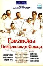 Постер к фильму Романовы: Венценосная Семья