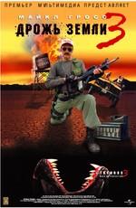 Дрожь земли 0: Возвращение чудовищ / Tremors 0: Back to Perfection (2001)