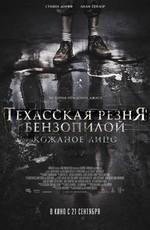 Техасская резня бензопилой: Кожаное лицо / Leatherface (2017)