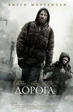 Постер к фильму Дорога