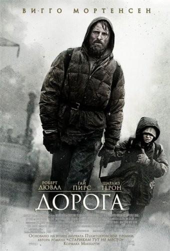 Дорога (2010) (The Road)