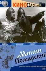 Постер к фильму Минин и Пожарский