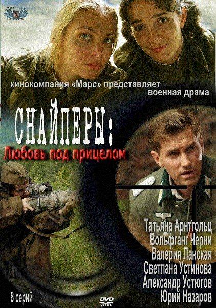 Скачать торрент бесплатно и без регистрации сериала на прицеле россия фото 550-895