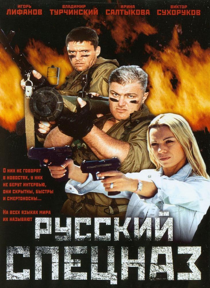 Спецназ по русски торрент скачать
