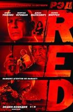 РЭД / Red (2010)