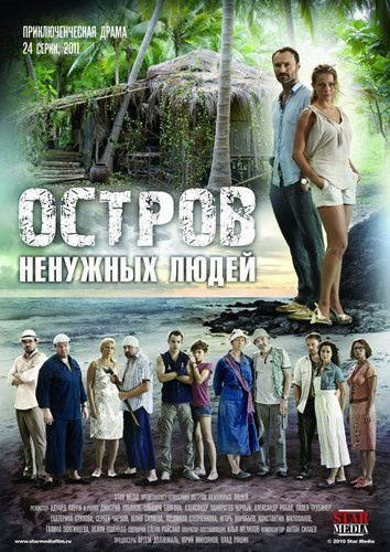 Остров ненужных людей (2011) скачать через торрент бесплатно в.