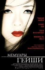 Постер к фильму Мемуары гейши