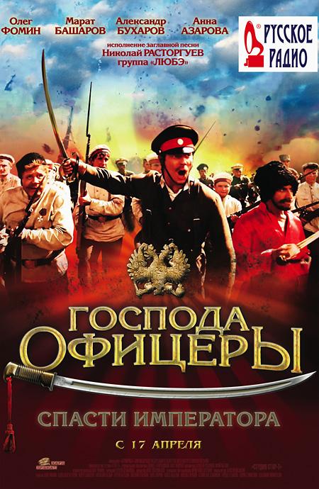 Господа офицеры: cпасти императора (2008)