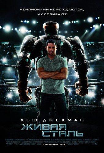 Живая сталь (2011) (Real Steel)