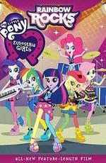 Девочки из Эквестрии - Радужный рок / Equestria Girls - Rainbow Rocks (2014)