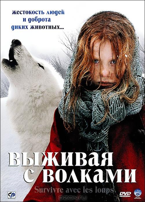 Выживая с волками фильм скачать