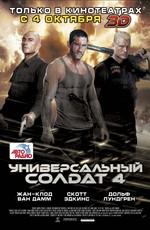 Универсальный солдат 0 / Universal Soldier: A New Dimension (2012)