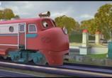 Скриншот фильма Чаггингтон: Веселые паровозики / Chuggington (2008) Весёлые паровозики из Чаггингтона сцена 6