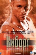 Киборг / Cyborg (1989)
