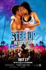 Шаг вперед 0 / Step Up Revolution (2012)