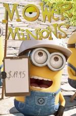 Миньоны наперекор газона / Mower Minions (2016)