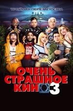 Очень страшное кино 3 / Scary Movie 3 (2003)