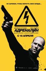 Адреналин 0: Высокое острота / Crank: High Voltage (2009)