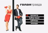 Кадр с фильма Голая правда торрент 00992 эпизод 0