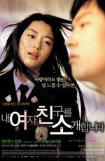 Порыв Ветра / Nae yeojachingureul sogae habnida (2004)