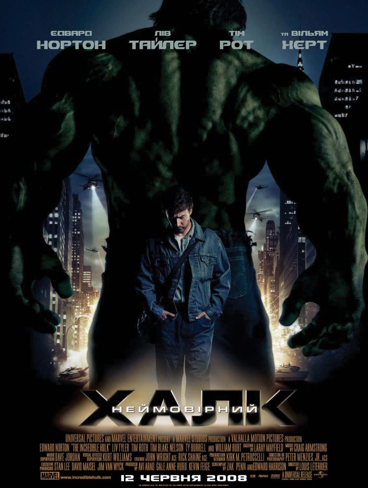 Невероятный Халк (2008) (The Incredible Hulk)