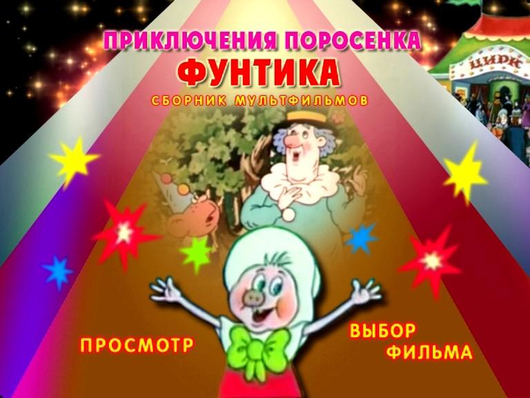 смотреть онлайн мультфильм фунтика: