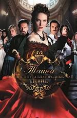Постер к фильму Тайны института благородных девиц