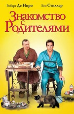 Знакомство с родителями / Meet The Parents (2001)