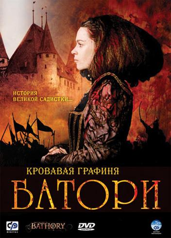 Смотреть фильм о венгерский девушке сиси
