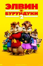 Элвин да бурундуки 0 / Alvin and the Chipmunks: The Squeakquel (2009)